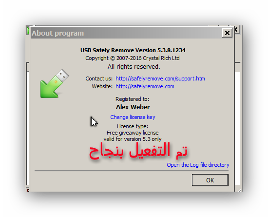 Safely Remove 5.3.8.1234 Multilingual 2016 981483858.png