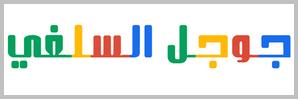 جوجل السلفي