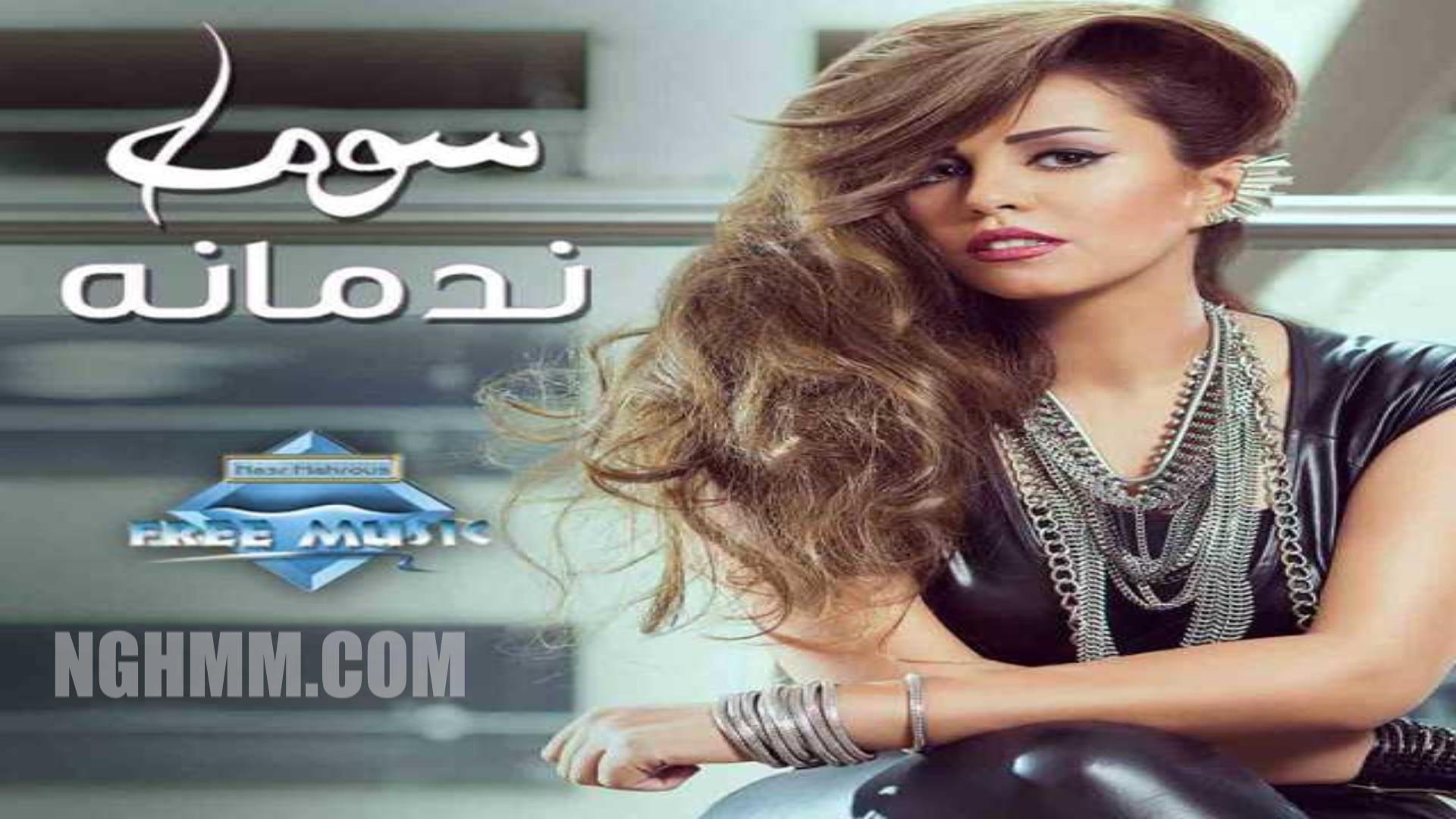 البوم سوما  ندمانة 2016 كامل علي نغم