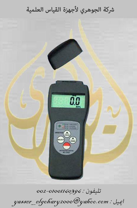 جهاز قياس الرطوبة لوحات الخشب 574577745.jpg