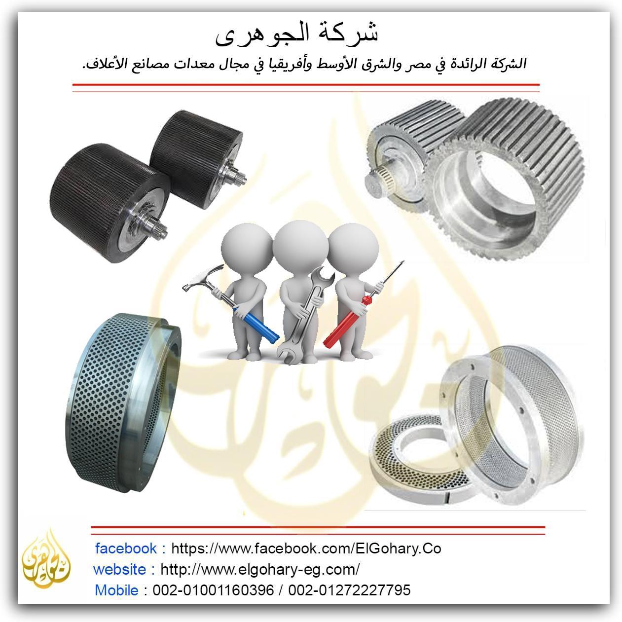 صيانة المعدات 183245204.jpg