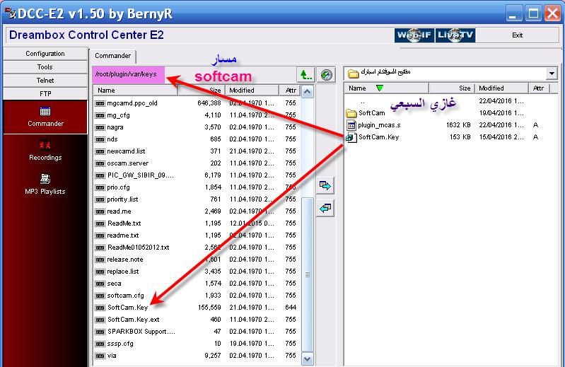 صفحه خاصه ( plugin_mcas s - softCam Spark -PowerVU - BISS