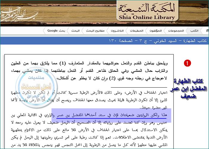 رد: من اسباب اضطراب الجرح والتعديل عند الشيعة!!!