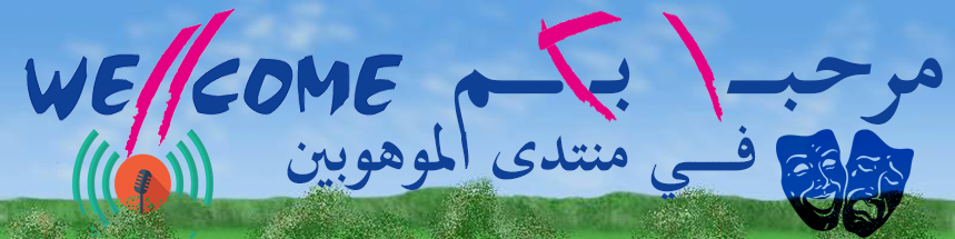 منتدى قناة الموهوبين