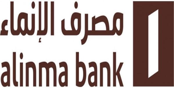وظائف ببنك الانماء السعودي 468418264.jpg