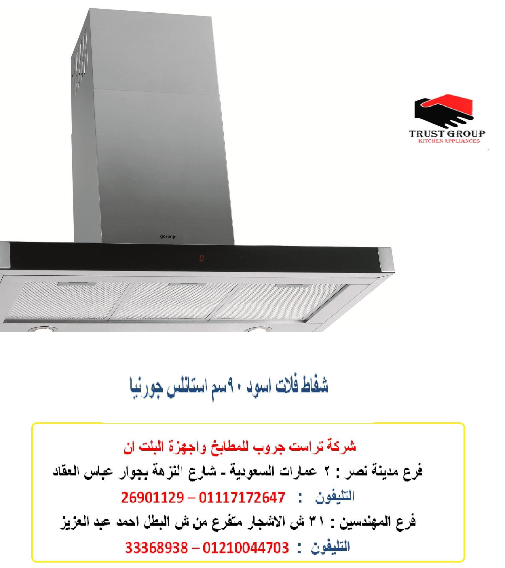 مسطح مسطح مسطح كهرباء افضل 471130190.jpg