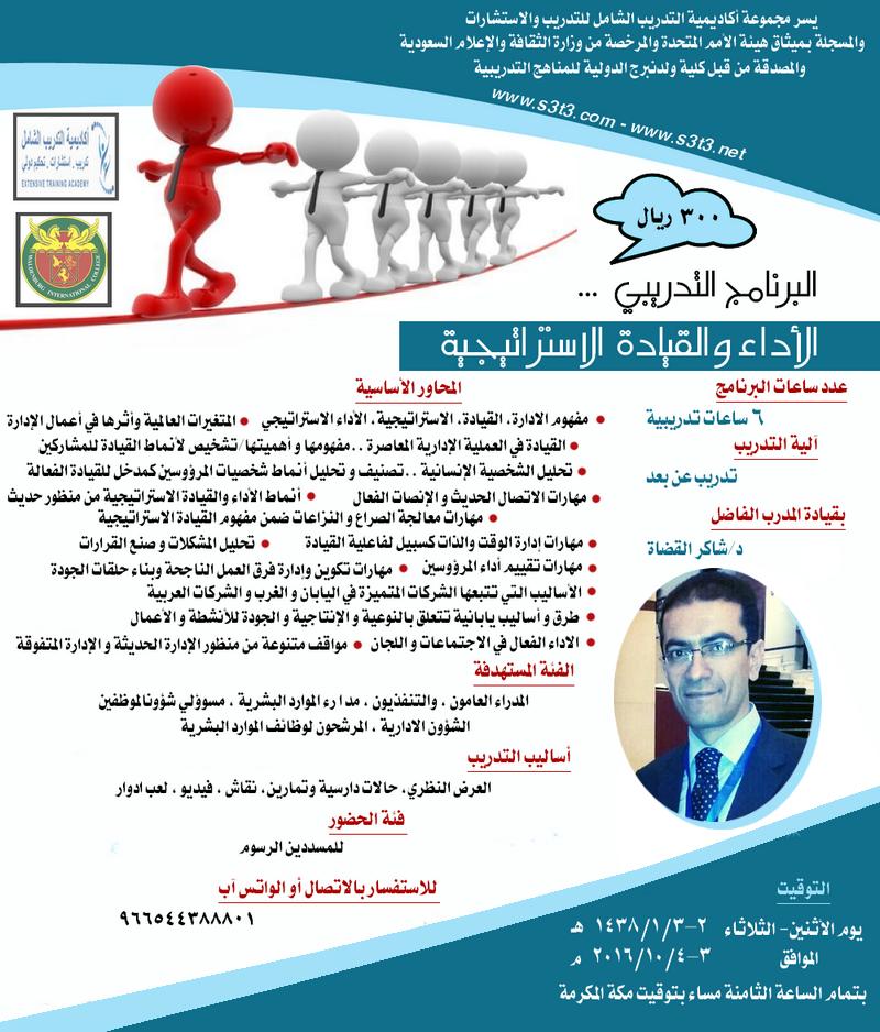 البرنامج التدريبي ( الأداء والقيادة الاستراتيجية) بقيادة المدرب الفاضل :د/شاكر القضا