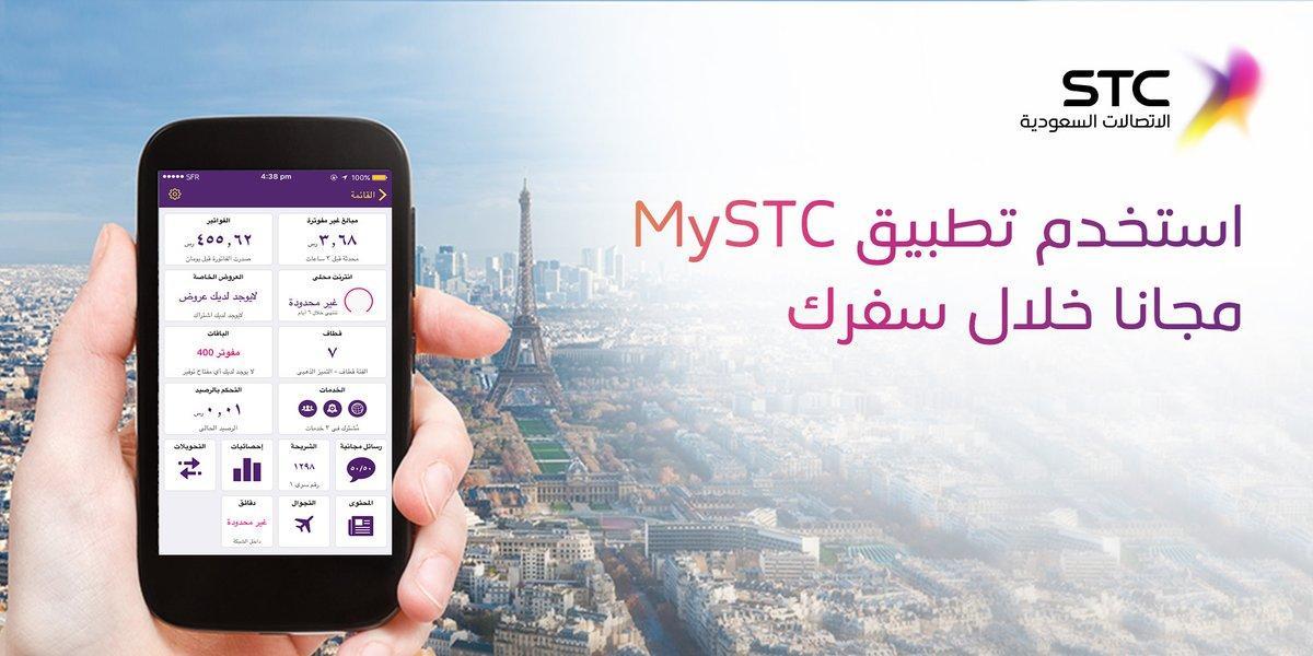 تطبيق MySTC مجاناً أثناء التجوال coobra.net