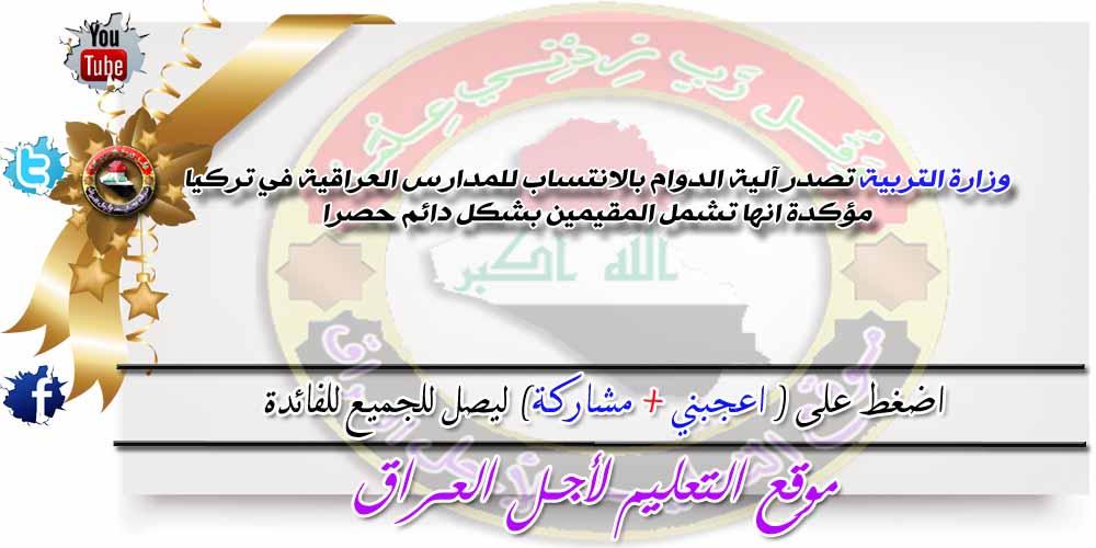التربية تصدر آلية الدوام بالانتساب للمدارس العراقية في تركيا مؤكدة انها تشمل المقيمين بشكل دائم حصرا