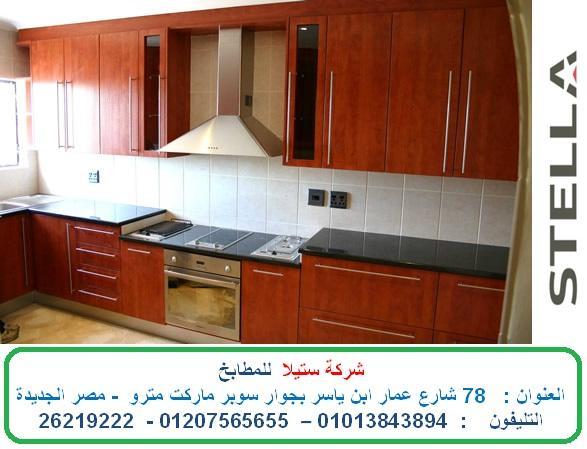 مطبخ اكريليك    - مطبخ خشب  - مطبخ زان   ( للاتصال   01207565655) 376773227