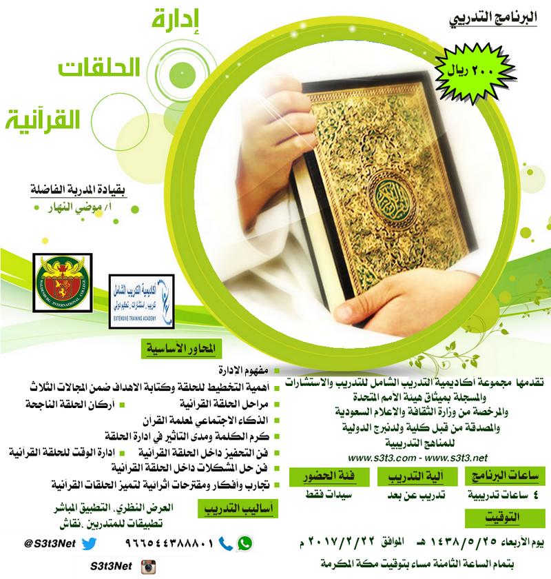 البرنامج التدريبي (إدارة الحلقات القرآنية)
