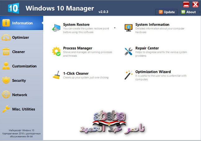 صيانة الويندوز أصلاح الاخطاء المتكررة Yamicsoft Windows Manager 2.0.7 Multi 2018,2017 532511700.png