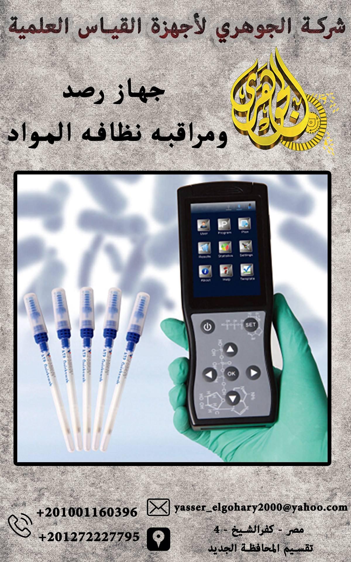 جهاز ومراقبه نظافه المواد Portable 859341944.jpg