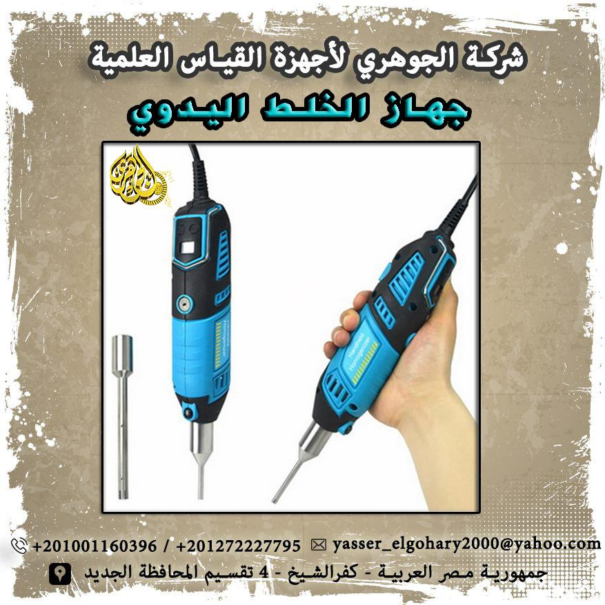 Handheld Homogenizer جهاز الخلط اليدوي 769893136.jpg