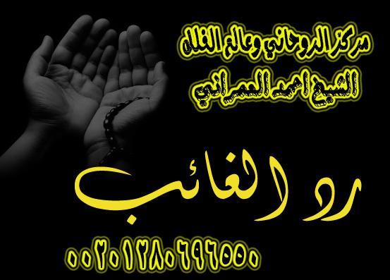 معالج روحاني سعودي 00201280696550