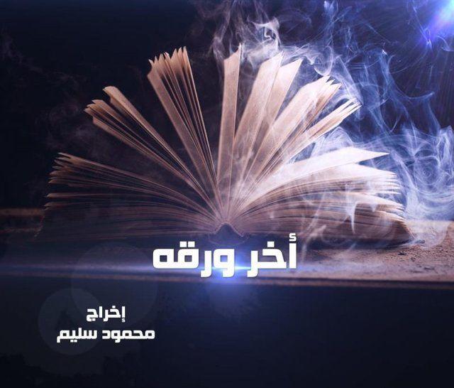 فيلم ورقة بطولة كريم قاسم