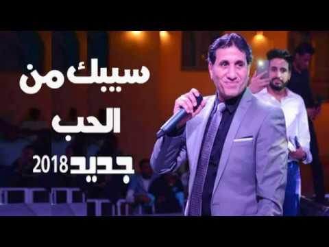 موال احمد شيبه سيبك الحب