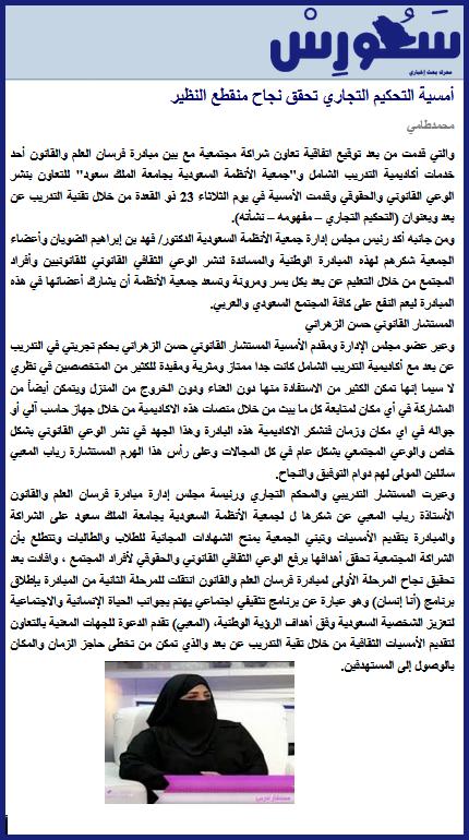 صحيفة سعورس أمسية التحكيم التجاري