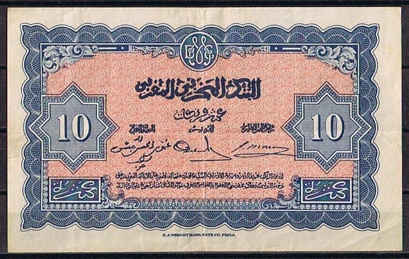 المغرب ... 10 فرنك ورقي 1943 757081943