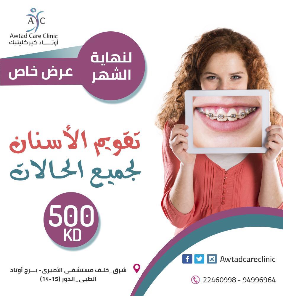 نهاية الشهر تقويم الأسنان عيادة