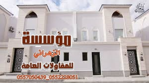 ٠٥٥٢٢٢٨٠٥١_0557050439