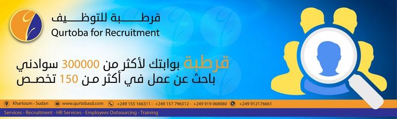 لتوفير موظفين سودانيين استقدام عمالة