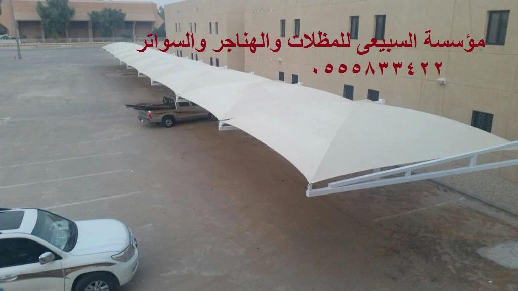 مظلات مواقف السيارات 0555833422 السبيعي للمظلات والسواتر