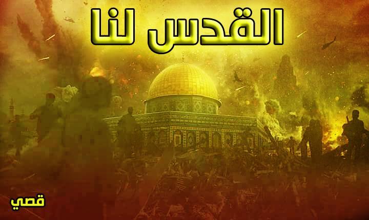 القدس 508193790.jpg