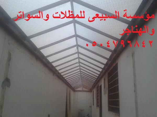 السبيعي للمظلات والسواتر 0504796842 بيوت
