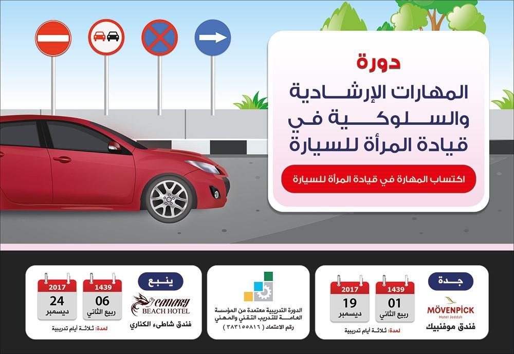 دورة المهارات الإرشادية والسلوكية في قيادة المرأة للسيارة