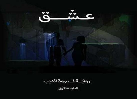 جديد   كتاب روايه   عشق لمروة الديب