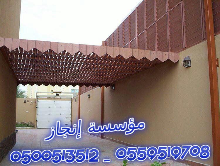 مؤسستنا مظلات سواتر تتميز بالصلابة القصوى 0500513512 0559519708