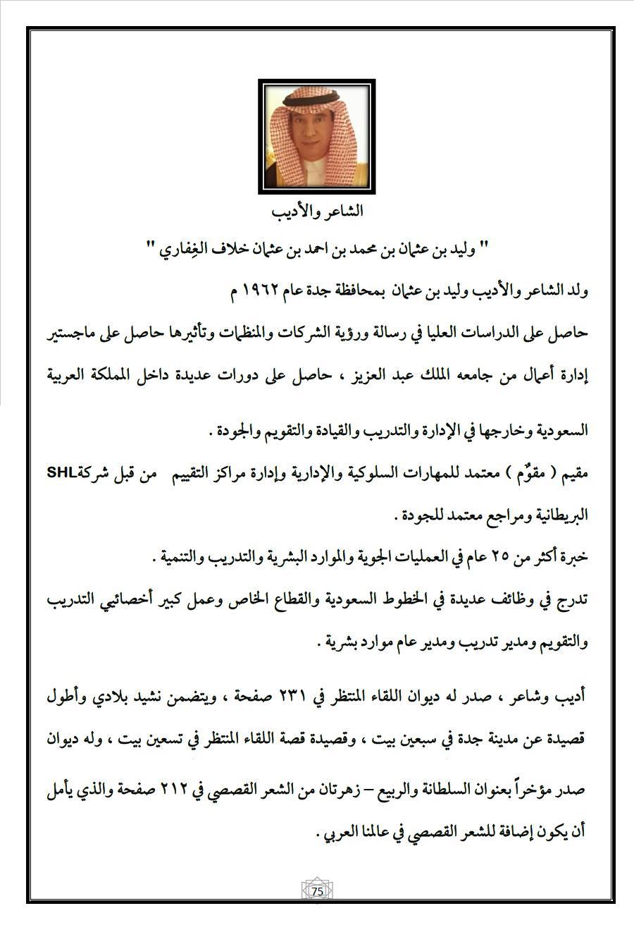 الشاعر والاديب وليد عثمان خلاف الغفاري 662813320.jpg