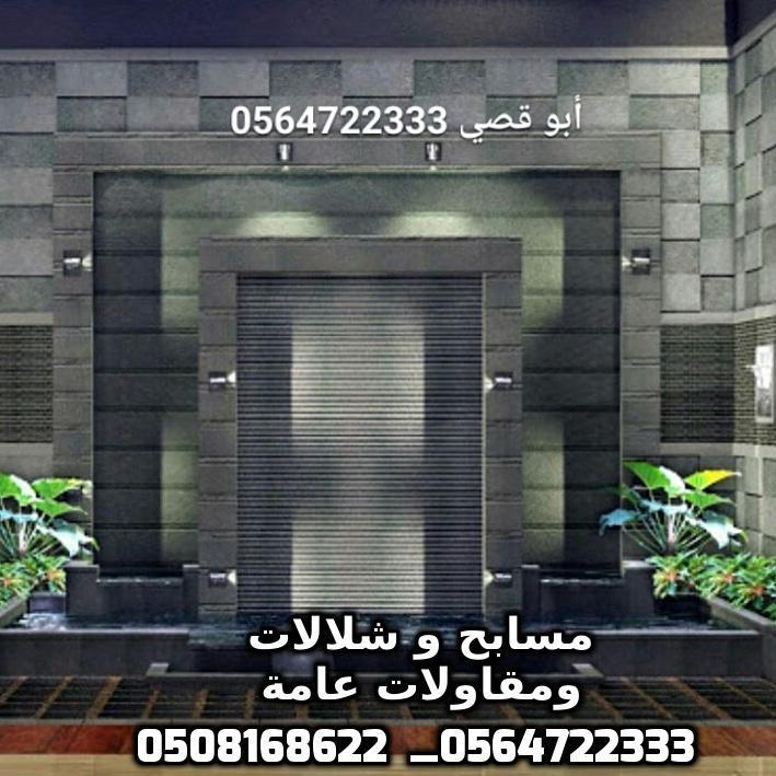 إنشاء وتصميم المسابح بجميع المقاسات وجميع الانظمة 0508168622 _0564722333