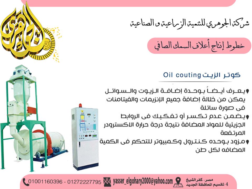 ماكينة اضافة الزيوت للعلف شركة 631713486.png