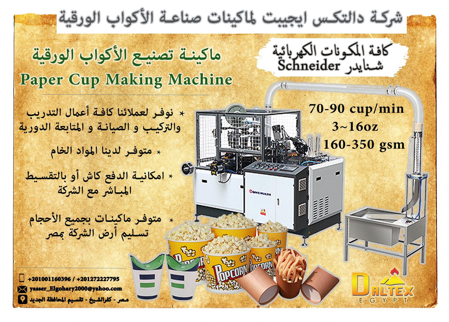 ماكينه تصنيع الاكواب الورقية 01001160396 167071496