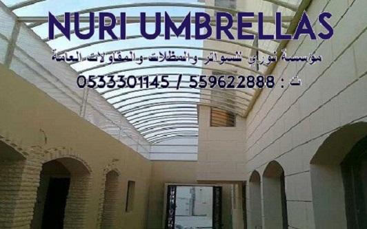مظلات و سواتر ب اشكال متعددة 0533301145 _ 0559622888 667259796