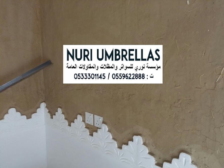 مظلات سواتر اشكال متعددة 0533301145 0559622888