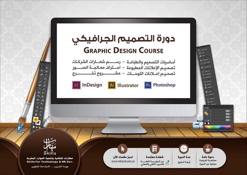 التَّسجيل دورة التصميم الإعلاني