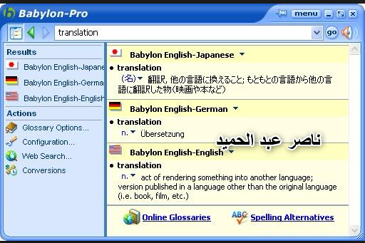 Babylon 11.0.0.27 Multiling 2018,2017 425838487.png