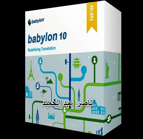 Babylon 11.0.0.27 Multiling 2018,2017 974522250.png