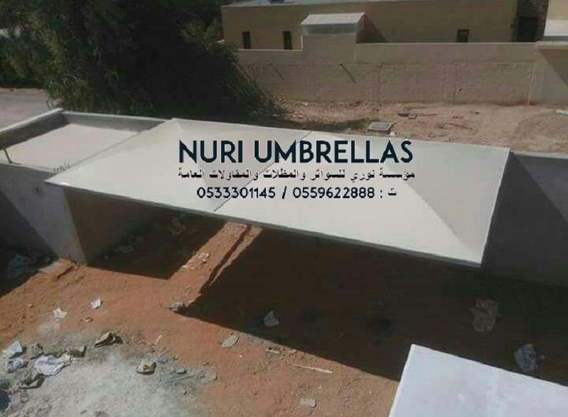 تركيب مظلات وسواتر التصميمات 0533301145 0559622888