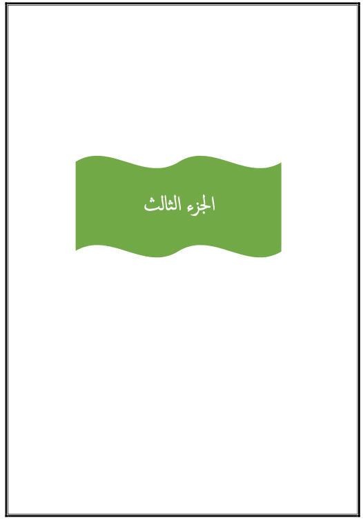 تقوية حفظ القرآن باستخدام الخرائط الذهنية والجداول الموضحة لها 454217354.jpg