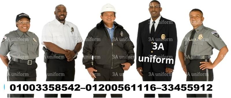 متخصصون في يونيفورم رجال الامن والشرطة والحراسات01003358542–01200561116–0233455912 117183069