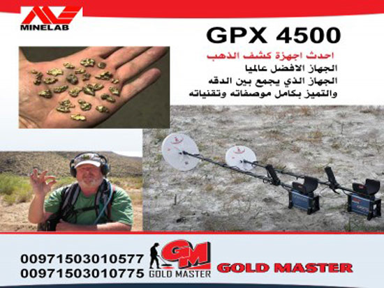 جهاز الذهب الخرمه جهاز 4500 473420120.jpg