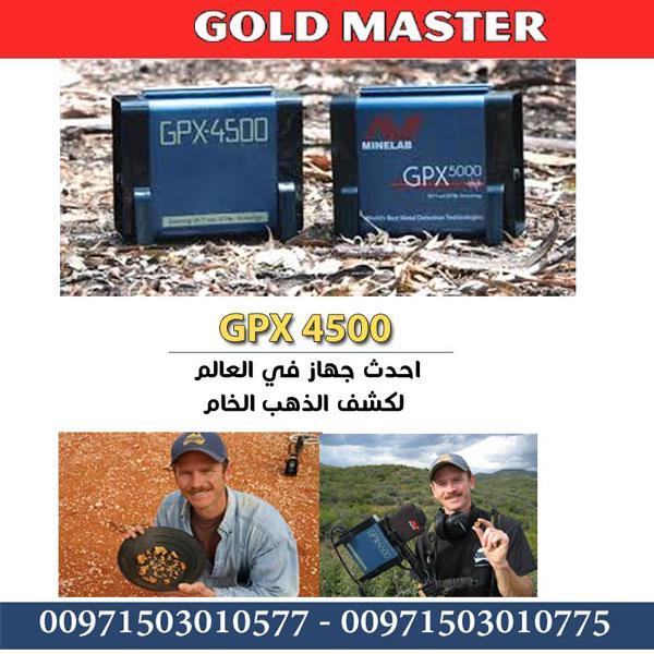 جهاز الذهب الخرمه جهاز 4500 501346367.jpg