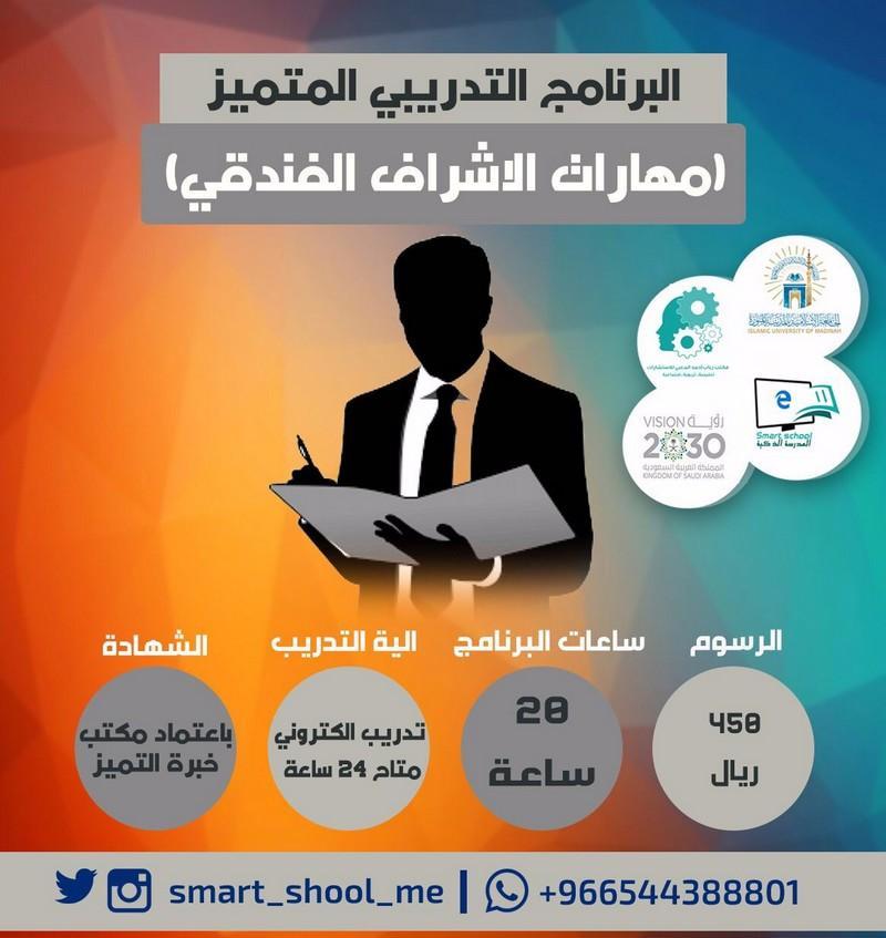 البرنامج التدريبي المتميز (مهارات الاشراف
