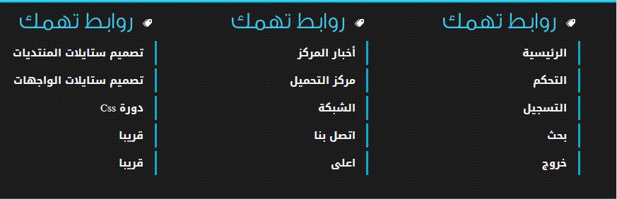 الاصدار الثالث من استايل سما العرب بهيدر وفوتر احترافى من ابو كريم