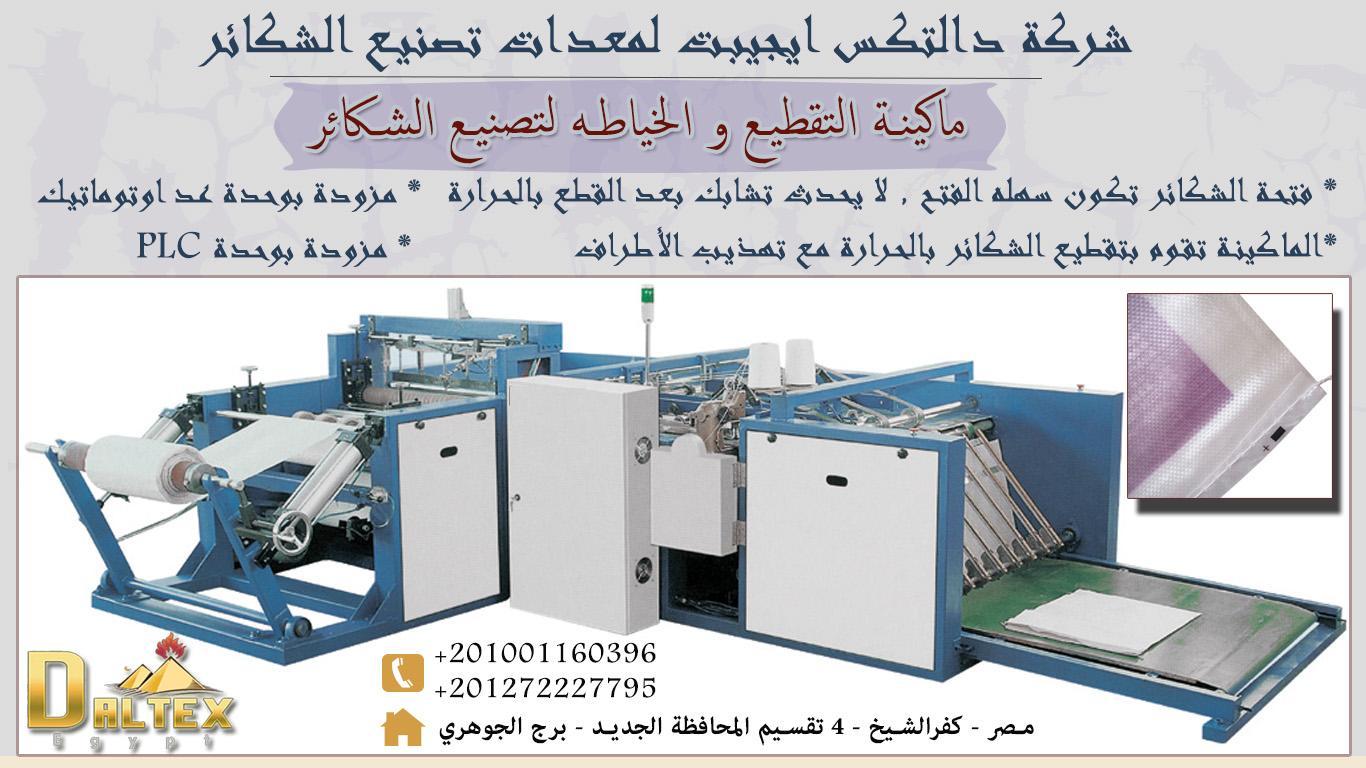 ماكينة القص الخياطه لتصنيع الشكائر 408993128.jpg