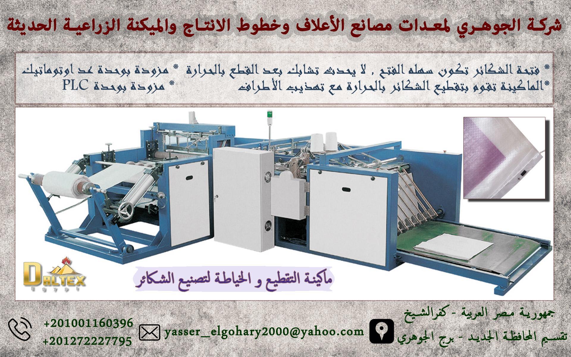 ماكينة القص الخياطه لتصنيع الشكائر 456890815.jpg